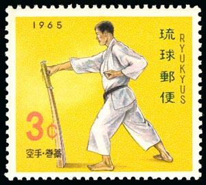 Ryukyu Islands 126 Karate