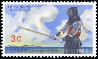 Ryukyu Islands 104 Kendo