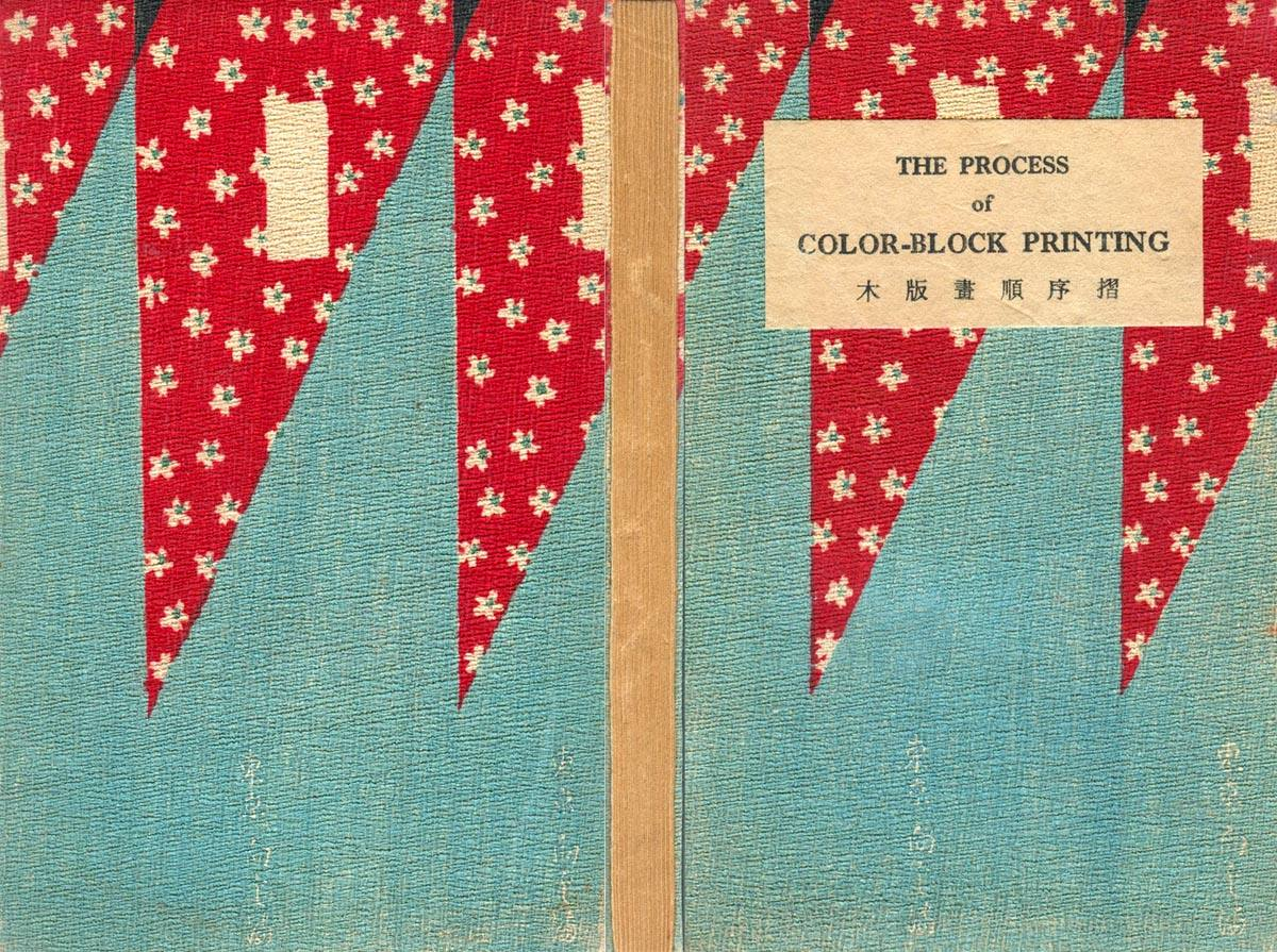 The Process Of Color Block Printing Tokyo Ginza 32mo 3 5 8 X In