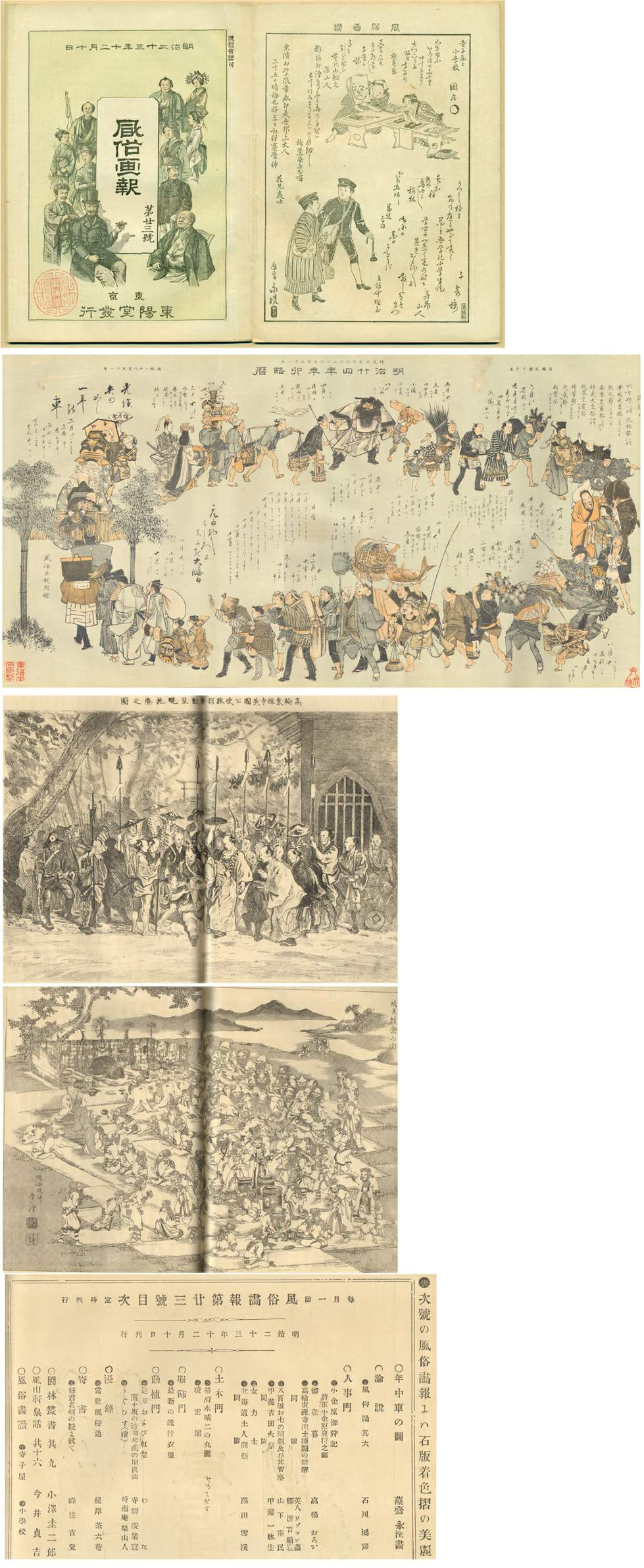 23 meiji 2318901210 24 numbered pages large two fold out color woodcut lithograph plate the aino woodcut very good 1892081140 23