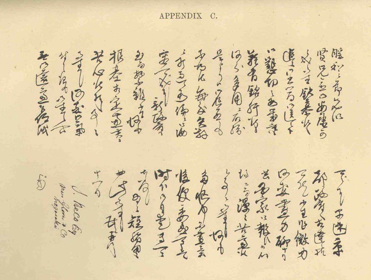 Joseph Heco, The Narrative of a Japanese, Volumes I and II, 1895 ...