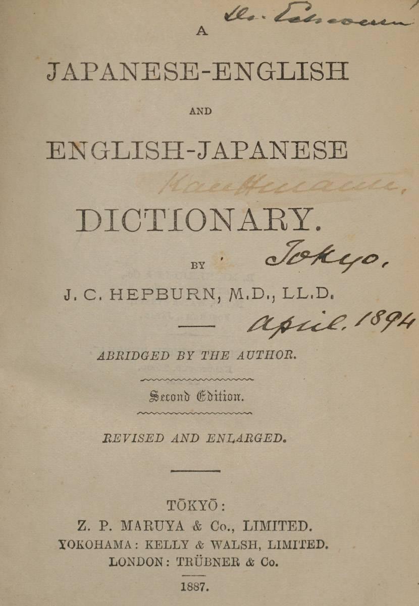 Book 1887100526, James Curtis Hepburn, Japanese - English