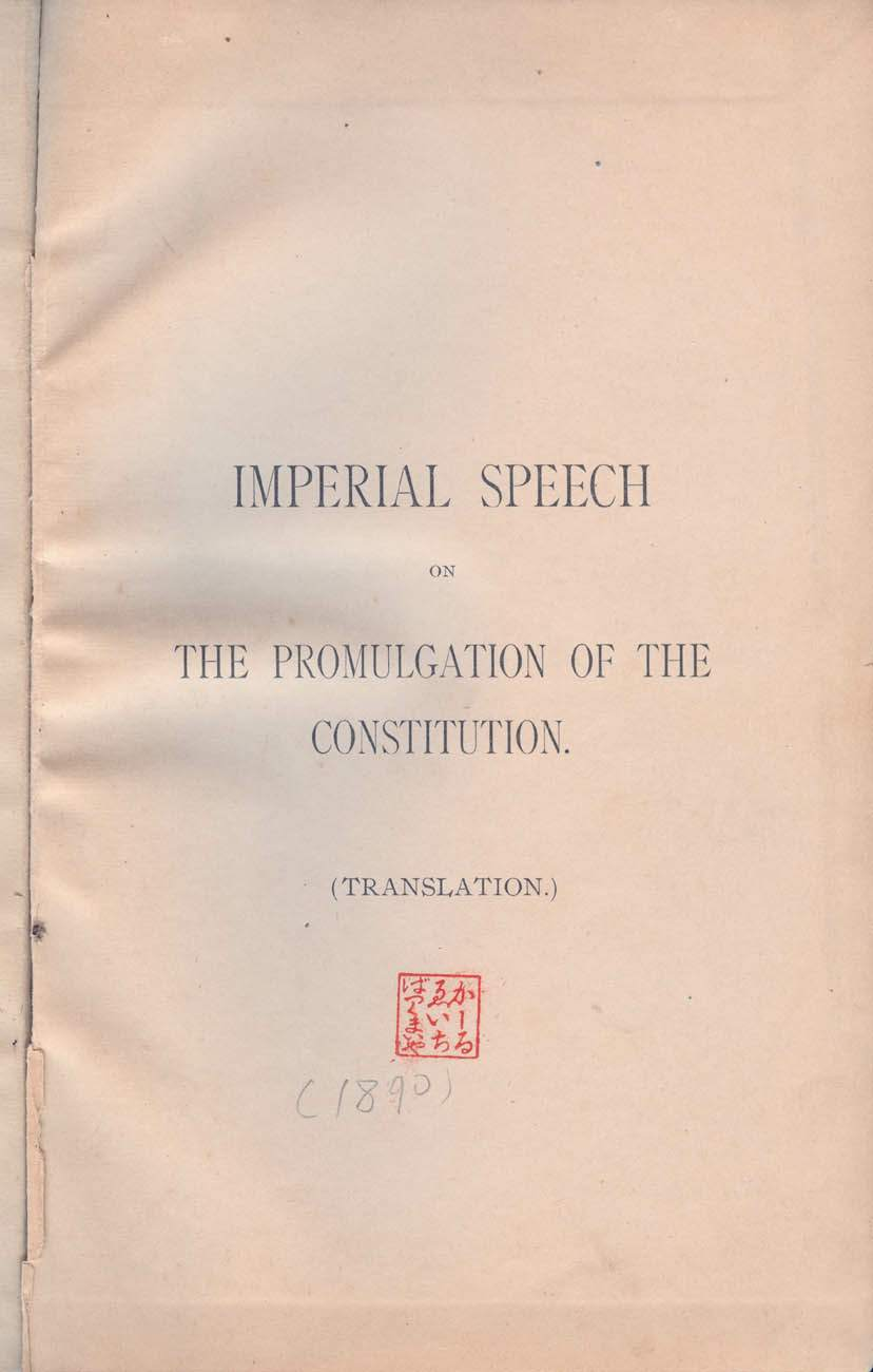 meiji constitution Also known as the constitution of the empire of japan the constitution of japan was in effect from november 29, 1890 to may 2, 1947 the idea of formulating a.