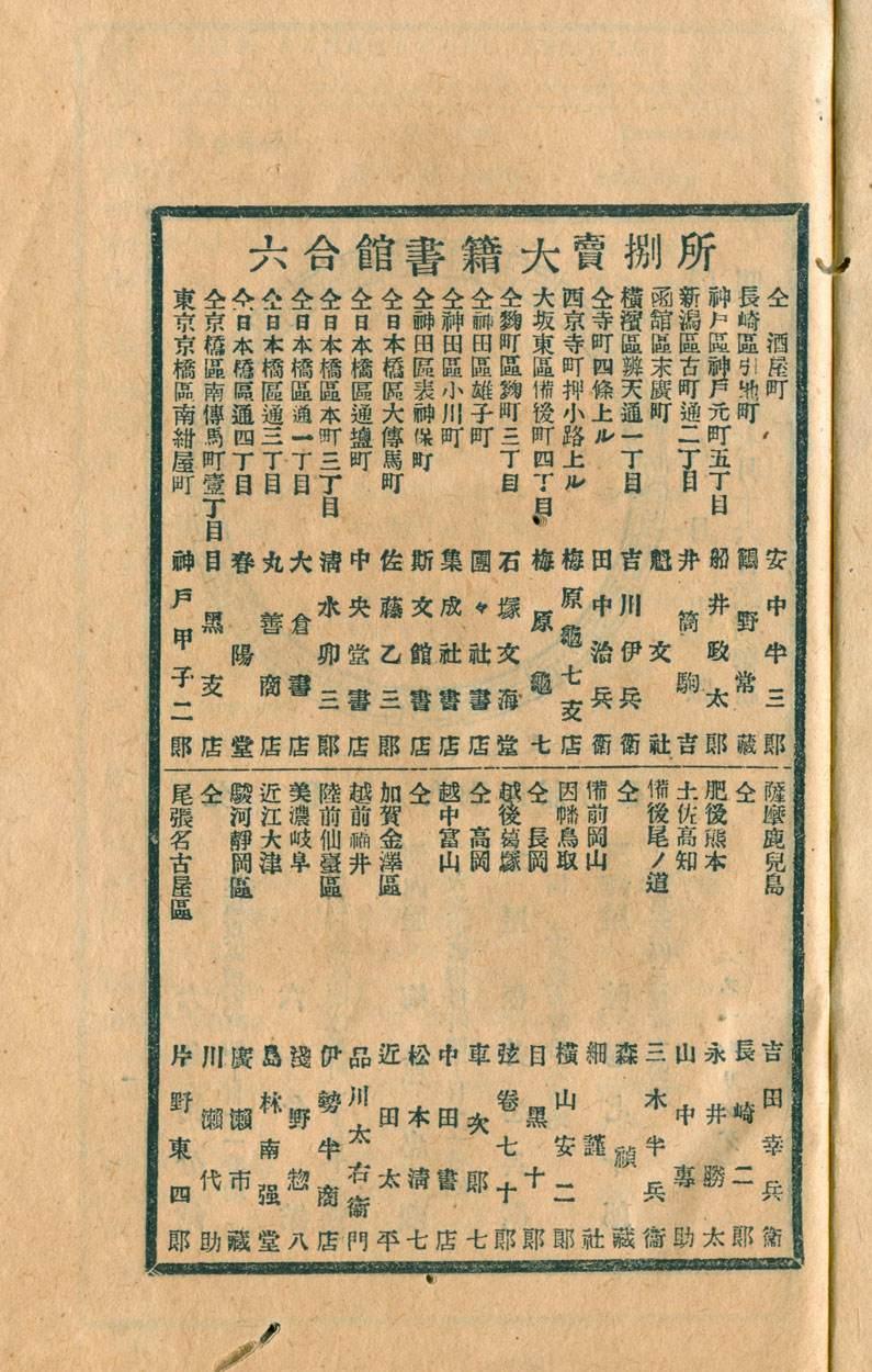 restoration essay meiji restoration essay