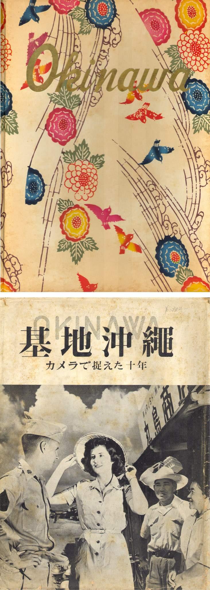 Okinawa Photo Essay Books By Blackie The Photographer