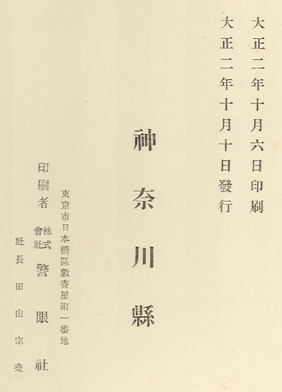 Descriptive essay okinawa japan