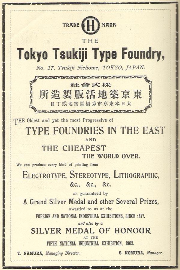 The Tokyo Tsukiji Type Foundry, printer, art reproductions